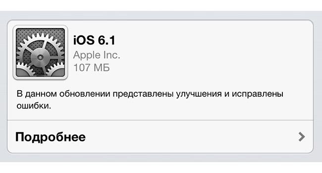 Microsoft советует администраторам ограничить доступ устройств с iOS 6.1 к серверам Exchange