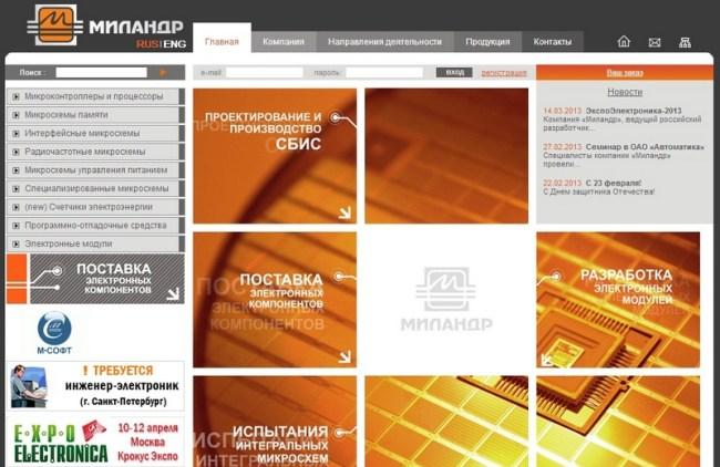 Российская компания «ПКК Миландр» со штаб-квартирой в Зеленограде, что интересно, тоже получила лицензию на производство чипов архитектуры ARM