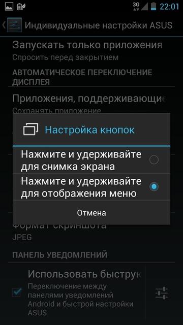 Asus Padfone2 screenshots 65