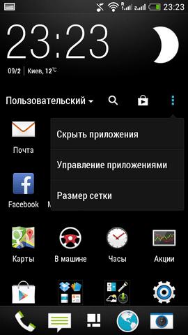 HTC_Desire_600_dual_SIM_s07 (10)