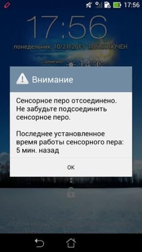 Asus Fonepad Note 6 Screenshots 66