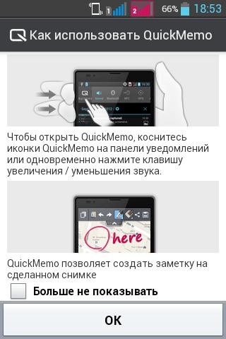 Screenshot_2013-09-20-23-57-271 (12)