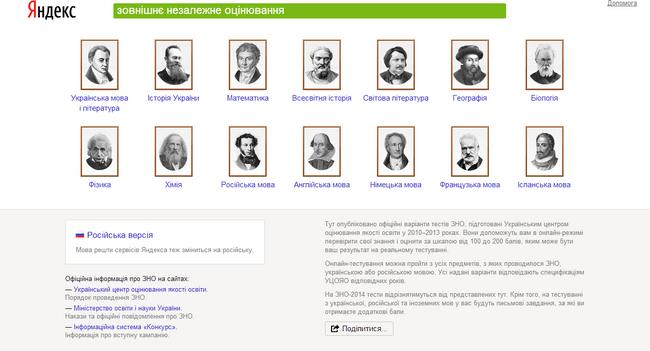 ZNO_Yandex