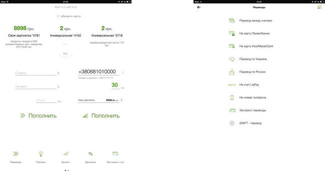 «ПриватБанк» выпустил приложение «Приват24» для iPad