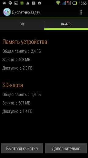 Acer Liquid E3 Screenshots 27