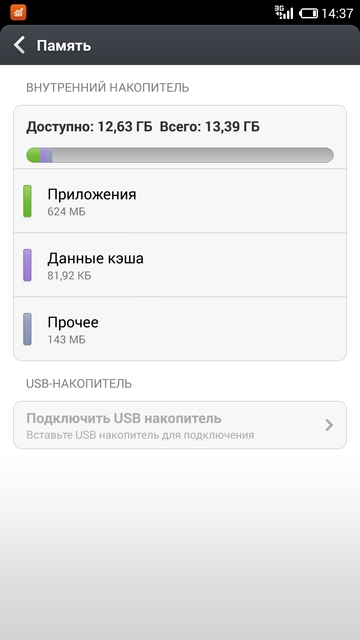 Xiaomi Mi-3 Screenshots 37