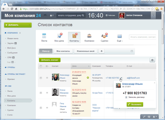 voip_crm
