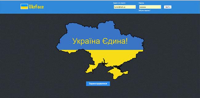 В Украине запустят социальную сеть UkrFace, чтобы объединить Восток и Запад страны