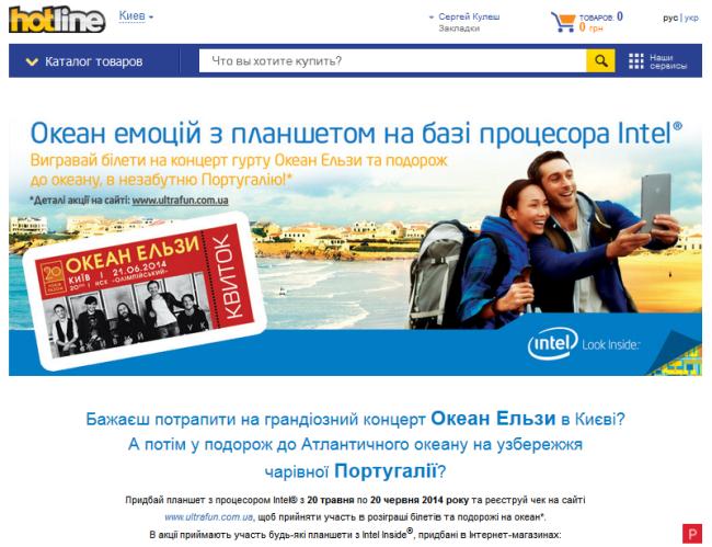 hotline.ua-intel-tablets