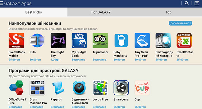 Samsung запустила магазин приложений Samsung GALAXY Apps