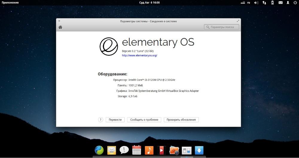 Elementary OS - простой Linux с яблочным вкусом - ITC.ua