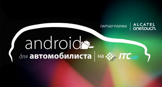 android-avto-2014-header