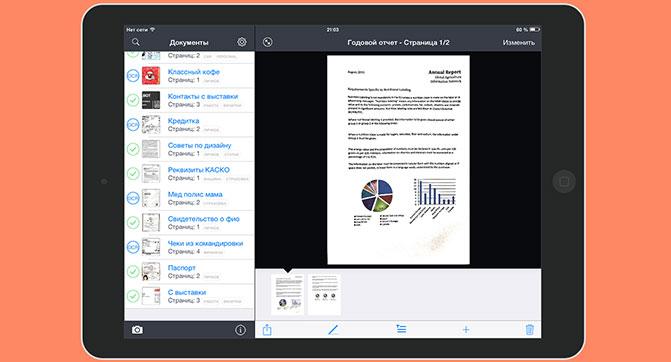 ABBYY выпустила обновленную версию FineScanner для iOS