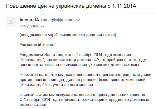 Imena.UA-tarif