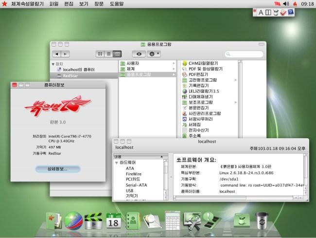 «Красная звезда»: Linux по-северокорейски