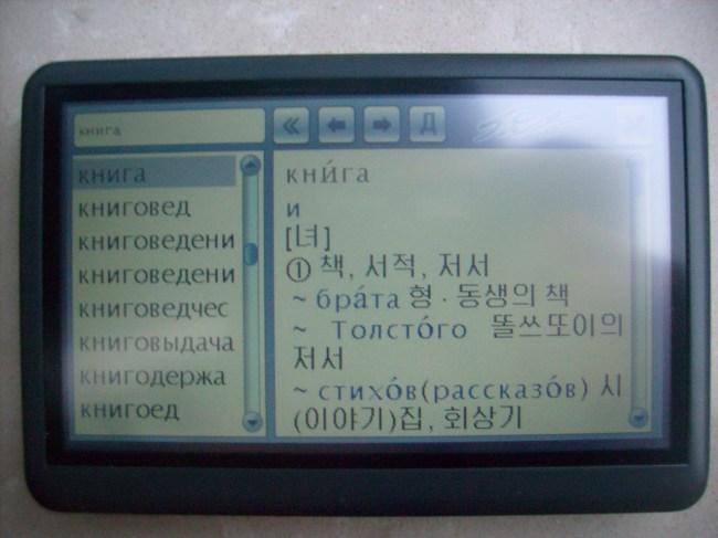Русско-корейский словарь на экране наладонника
