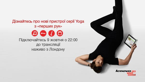 Lenovo_Yoga_fresh