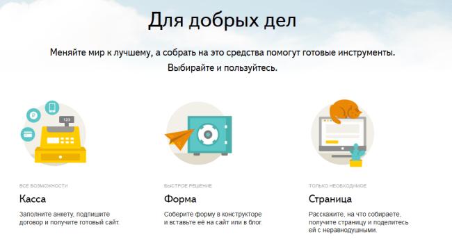 Yandex-Vmeste (1)
