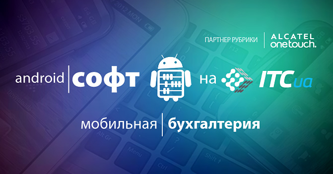 android-accounting