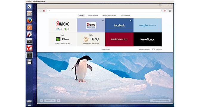 Вышла версия «Яндекс.Браузера» для Linux