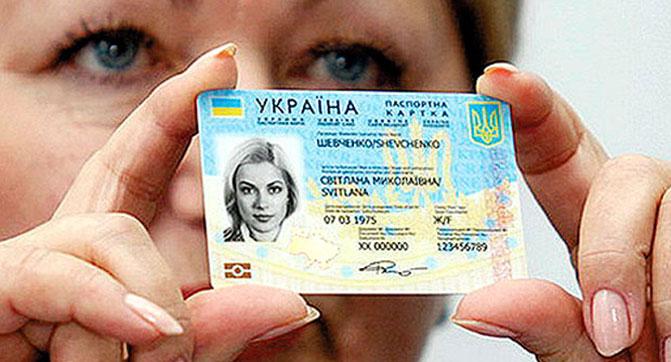 Биометрические паспорта начнут выдавать в Украине с 1 января 2015 года, их цена составит €15