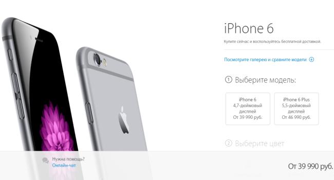 Apple Russia