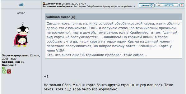 Visa прекратила обслуживание карт в Крыму