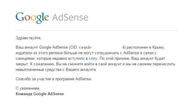 Google заблокировала аккаунты AdSense в Крыму заморозила невыплаченные средства