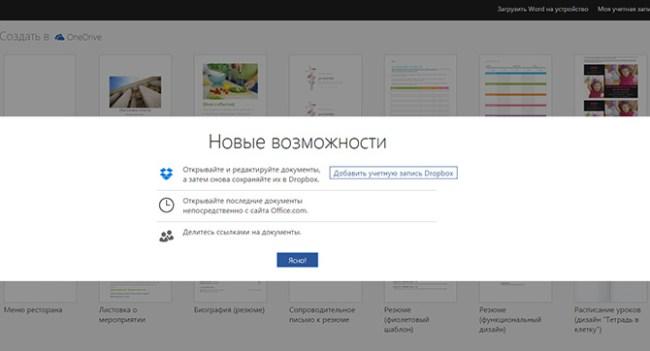 Microsoft внедрила поддержку Dropbox в облачный сервис Office Online