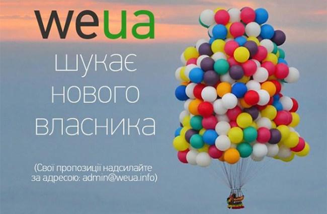 Сооснователь WEUA.info приостанавливает работу соцсети и ищет для неё нового владельца