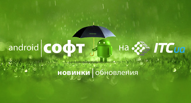 android-soft-2014-header