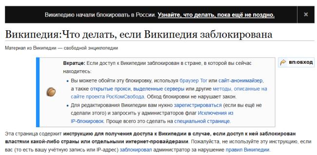 Wikipedia block
