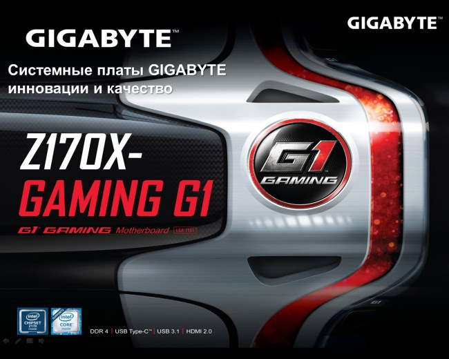 Gigabyte_1