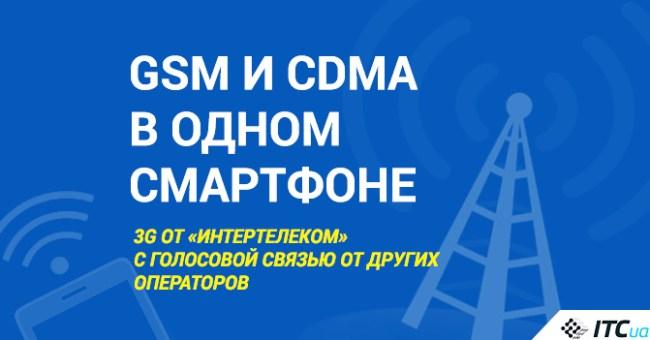 gsm-cdma