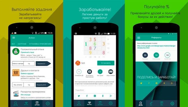 Украинское приложение CashPump позволит зарабатывать, выполняя задания на мобильном устройстве