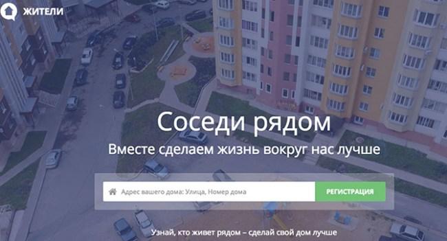 В Киеве запустили онлайн-платформу для самоорганизации жителей многоэтажек
