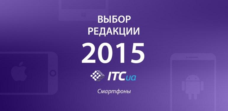 products-2015-smartphones