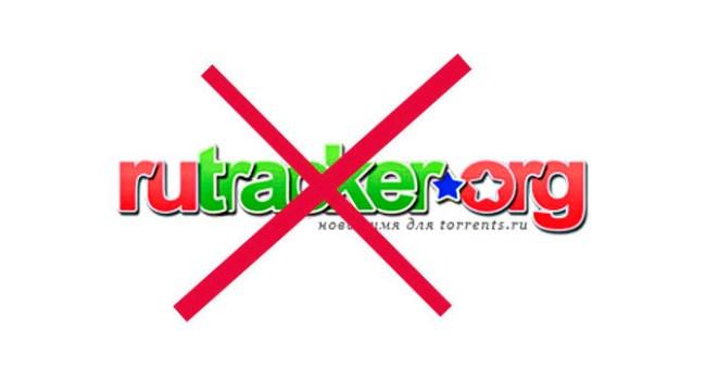 Вступило в силу решение суда о вечной блокировке RuTracker.org