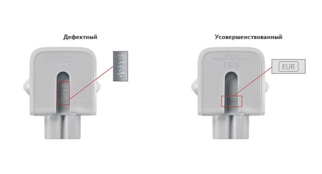 Apple отзывает дефектные адаптеры из-за риска поражения током