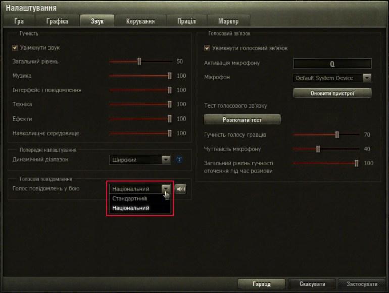 WoT_Update_9_14_Screenshot_menu_UA