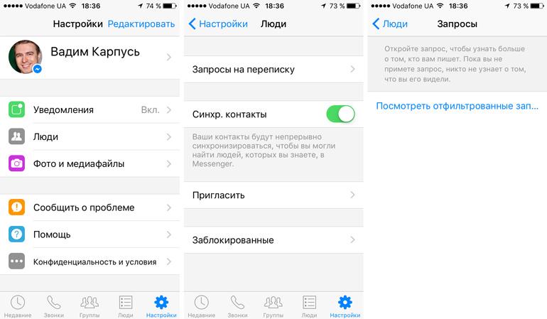 В Facebook Messenger имеется дополнительная скрытая папка входящих сообщений
