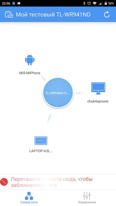 Обзор приложения TP-LINK Tether: настраиваем домашний Wi-Fi