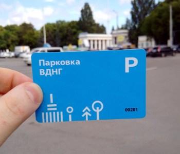 На ВДНХ появился первый в Киеве автоматизированный паркинг с паркоматами для безналичной оплаты