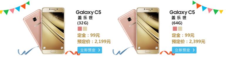 Samsung официально представила смартфон Galaxy C5 по цене от $335