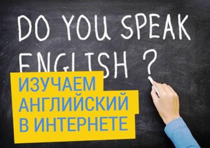 Изучаем английский в интернете: обзор онлайн-сервисов