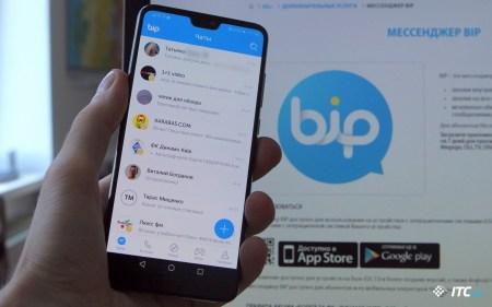 Обзор мессенджера BiP