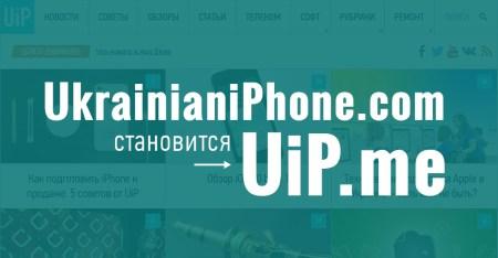 Создателям UkrainianiPhone.com пришлось переименовать свой ресурс в UiP.me после угроз компании Apple засудить их за использование слова «iPhone» в названии