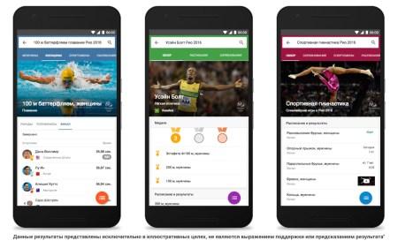 Google предлагает использовать Поиск, YouTube и Street View для получения актуальной информации об Олимпиаде 2016 в Рио-де-Жанейро