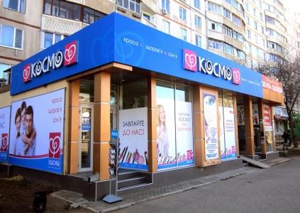 Украинская сеть магазинов «Космо» судится с компанией «IBM Украина» за 26 млн гривен из-за провала интеграции ERP-системы