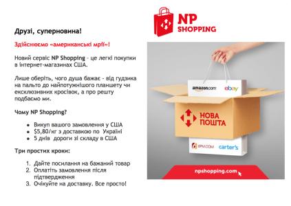 Нова Пошта запустила NP Shopping — сервис легких покупок в интернет-магазинах США с доставкой в Украину в течение 5 дней за $5,8/кг